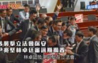 涉襲撃立法會保安 尹兆堅林卓廷審訊期擱置