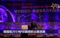 韓國瑜及夫人李佳芬在2019矽谷論壇的演講