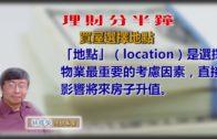 20190404林修榮理財分半鐘 — 買屋選擇地點
