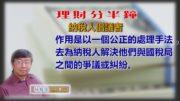 20190417林修榮理財分半鐘 — 納稅人倡議者