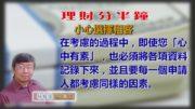 20190423林修榮理財分半鐘 — 小心選擇租客