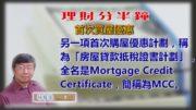 20190424林修榮理財分半鐘 — 首次買屋優惠