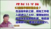 20190425林修榮理財分半鐘  — 62歲提早領取退休金?