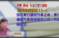 20190426林修榮理財分半鐘–  買車抑或租車?(一)