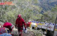 玻利維亞長途巴墮山谷  造成至少25死24傷