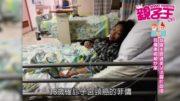 【4月16日親子Daily】  長短腳是脊椎問題造成?