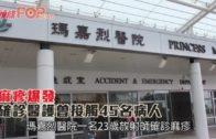 麻疹爆發  確診醫護曾接觸45名病人