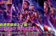 香港票房史上之最  《復仇者4》6日票房破億
