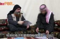 伊斯蘭國放巴格達迪片段 5年來首露面揚言復仇
