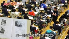 中史科開考6500人報考  卷一連續3年現文革題目