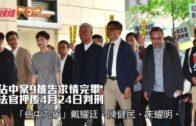 佔中案9被告求情完畢 押後本月24日判刑