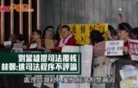 劉鑾雄提司法覆核  林鄭:進司法程序不評論