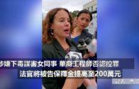 (粵)涉嫌下毒謀害女同事 華裔工程師否認控罪