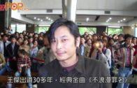 王傑美國復出風範依然 臉帶滄桑仍享受蒼老