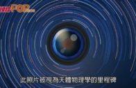 全球同步發佈 史上首張黑洞照片