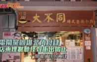 電閘黨圖爆北角食肆 店東埋數聽怪聲衝出喝止