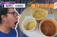 吱喳特試-橙汁沖杯麵