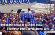 (粵)斯華威東灣家鄉造勢 籲結束槍支暴力