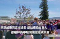 (國)斯華威東灣家鄉造勢 籲結束槍支暴力