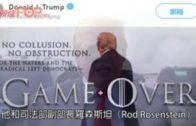 【通俄門】美國司法部長稱  無證據顯示特朗普與俄合謀
