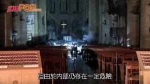 巴黎聖母院大火  或因電線短路引起