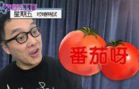 吱喳特試: 番茄