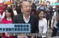 韓國瑜宣佈  不參加國民黨總統初選