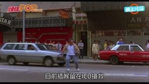 留醫ICU搶救  息影沈威傳北京病重