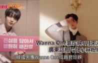 Wanna One裵珍映6月來港  廣東話拍片比心冧粉絲