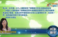 05062019時事觀察第2節:余非  談中國一支九人團隊拯救了塞爾維亞百年老鋼廠的故事