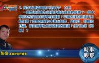 05082019時事觀察 第2節:霍詠強 — 我在香港煽風點火的日子 之五