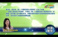 05202019時事觀察第2節:余非 — 還記得「懂」15國語言的小男孩嗎?已去了中國