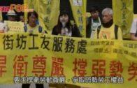 團體五一遊行請願  爭取弱勢勞工權益