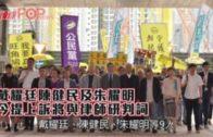 戴耀廷陳健民及朱耀明 今提上訴將與律師研判詞