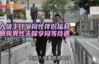 入境主任爭同性伴侶福利  應與異性夫婦享同等待遇
