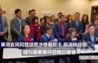 (國)東灣官民同聲譴責涉辱華賀卡 籲消除歧視