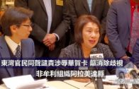 (粵)東灣官民同聲譴責涉辱華賀卡 籲消除歧視