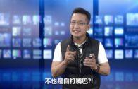 翔談–民進黨會有總統初選嗎?