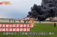 俄客機迫降犯連串失誤  副機長返機艙救機長