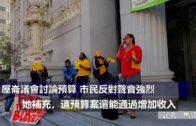 (國)屋崙議會討論預算 市民反對聲音強烈