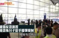 機場反恐演習  模恐怖分子掟手榴彈掃射