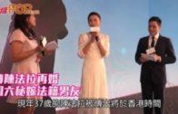 傳周六秘嫁法籍男友  陳法拉 : 不是明天結婚
