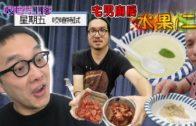 吱喳特試-宅男廚房:黑暗水果料理(二)