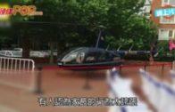 直升機降小學校園做教材  學生家長被質疑「炫富」