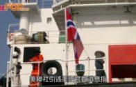美官員指伊朗 或涉阿聯酋商船破壞事件