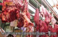 元朗同益街市鮮牛肉樣本  檢出禁用二氧化硫