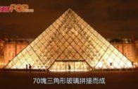 羅浮宮設計曾惹軒然大波  貝聿銘匠心打造中銀大廈