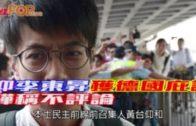 黃台仰李東昇獲德國庇護  鄭若驊稱不評論