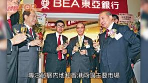 七一退任東亞行政總裁  李國寶調任執行主席
