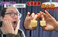 吱喳特試-宅男廚房:氣水煮…?